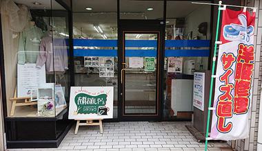 神戸花隈店