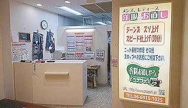 大阪鶴見緑地店